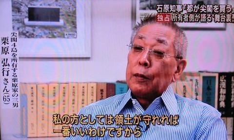 尖閣4島所有栗原家3男栗原弘行さん