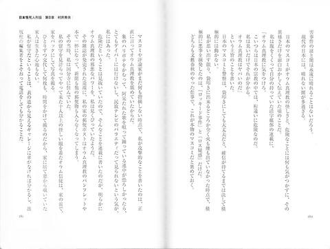 日本怪死列伝安倍譲二180181