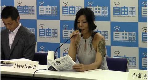 27首都圏反原発連合記者会見misaoredwolf