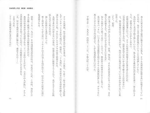日本怪死列伝安倍譲二182183