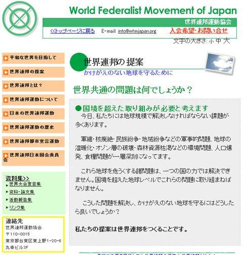 世界連邦運動協会