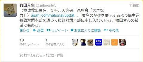 有田芳生ツイッター拉致証明開示