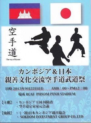 カンボジア武道祭
