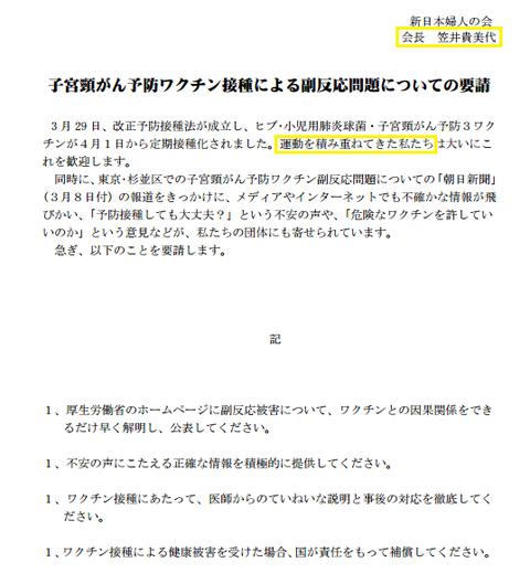 子宮頸がんワクチン新日本婦人の会笠井貴美代
