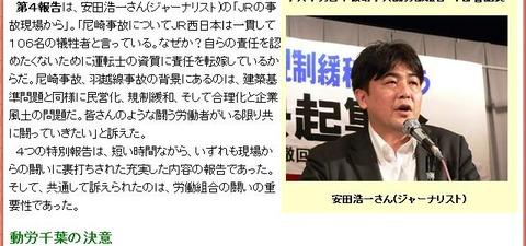 日刊労働千葉2・安田浩一