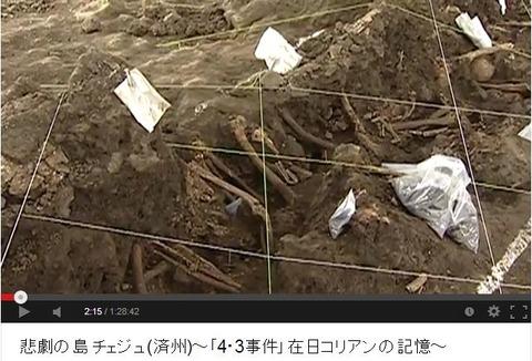 済州空港発掘遺骨