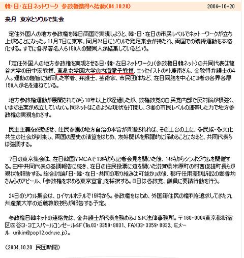民団新聞在日参政権内海愛子