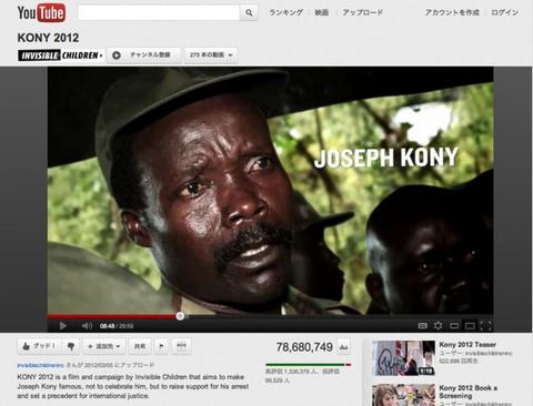 KONY2012ジョセフコニー