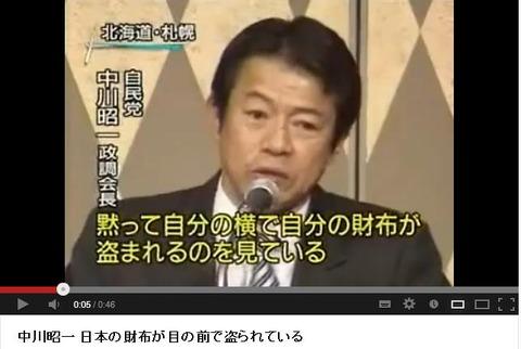 中川昭一日本の財布が目の前で盗られている