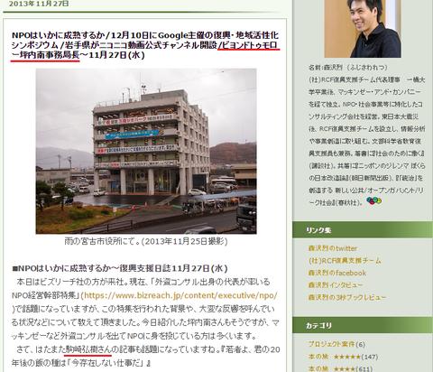 藤沢烈ビヨンドトゥモロー駒崎