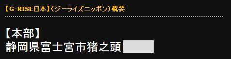 G-RISE日本本部