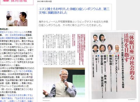 駒崎弘樹blog休眠口座第三文明