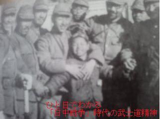 南京孤児と日本軍