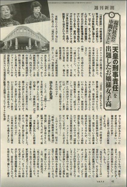 3天皇の刑事責任トキワ松42