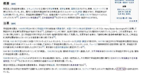 早稲田奉仕園wiki
