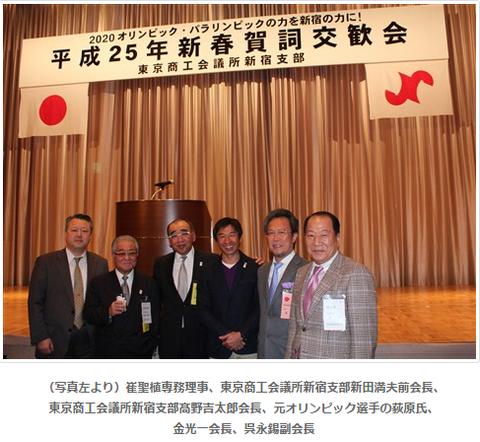 2東京商工会議所新宿支部平成25年