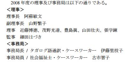 仁藤夢乃JFC2008理事