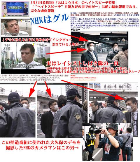 金展克NHK