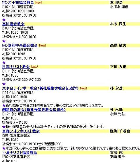 日本同盟基督教団所属協会