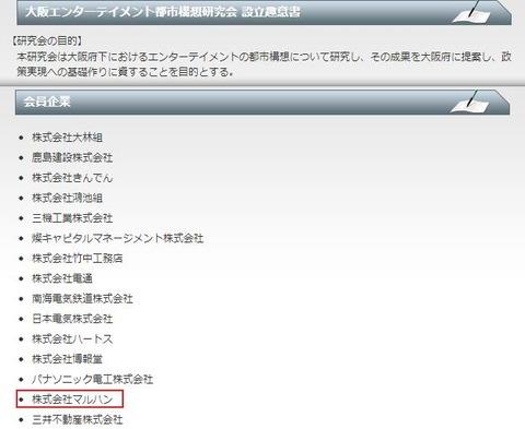 大阪エンターテイメント都市構想研究所会員企業