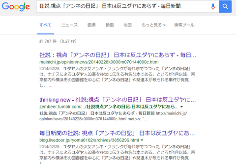 google検索日本は反ユダヤにあらず毎日新聞