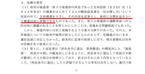 朝日PRC報告1