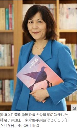国連女子差別撤廃委員長林陽子