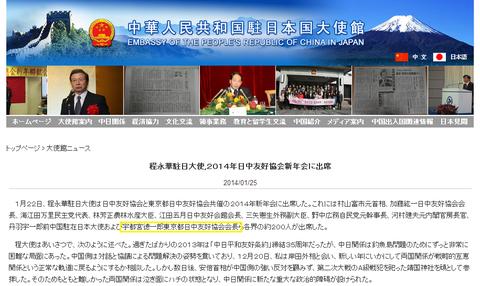 中国大使館宇都宮徳一郎