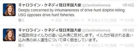 キャロラインケネディイルカ漁ツイッター