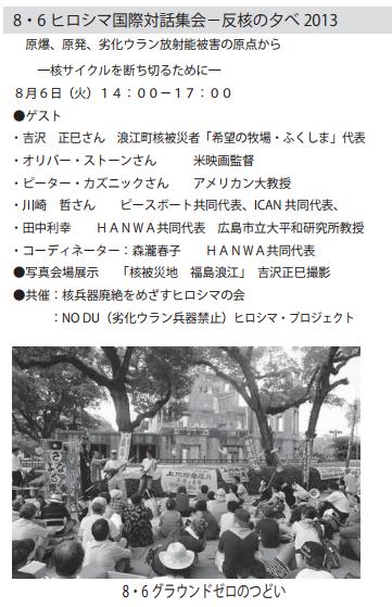 田中利幸反核の夕べ2013オリバーストーンピースボートICAN