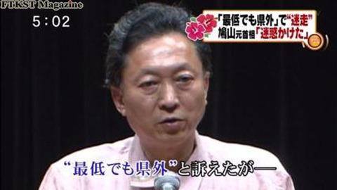 鳩山由紀夫「最低でも県外」