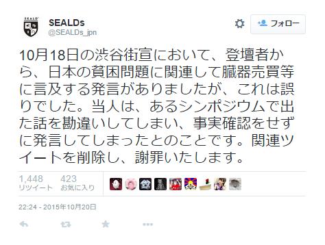 SEALDs貧困問題臓器売買謝罪