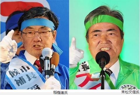沖縄名護市長選末松vs稲峰