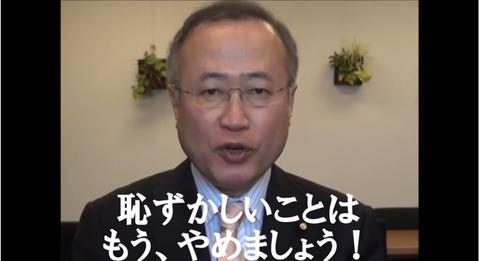 有田芳生恥ずかしいことはもうやめましょう