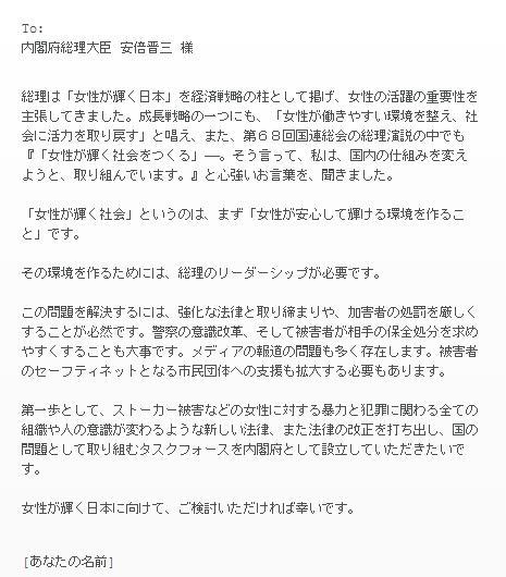 吉松育美changeorgSTALKERZERO安倍総理へ