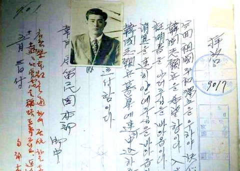 在日義勇軍民団に送られた同胞青年の志願書