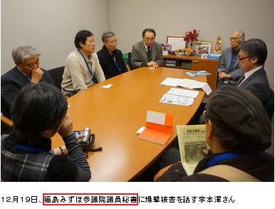 重慶爆撃訴訟・議員訪問2