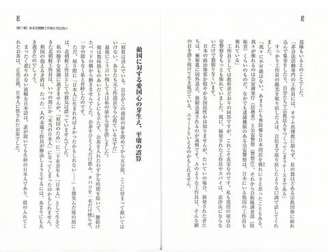 李鍾植「朝鮮半島最後の陰謀」4243