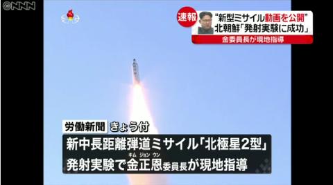 北朝鮮ミサイル2017213