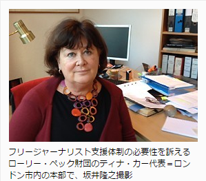 後藤健二妻英コンサルローリー・ペック財団