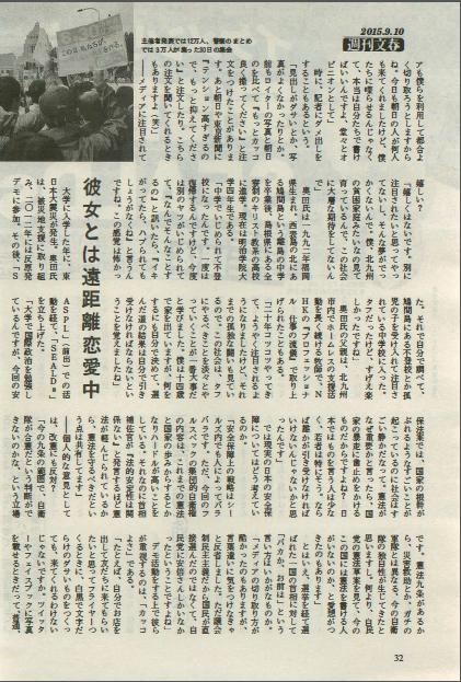 10SEALDs奥田32
