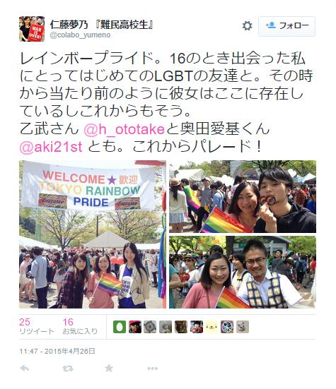 仁藤夢乃レインボープライドLGBT奥田愛基乙武