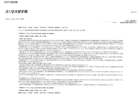 29東京夕刊