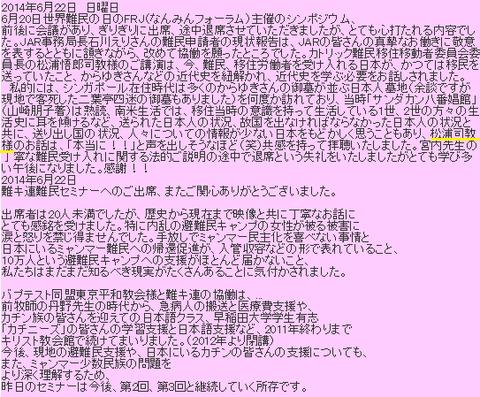 難キ連ブログ松浦悟郎