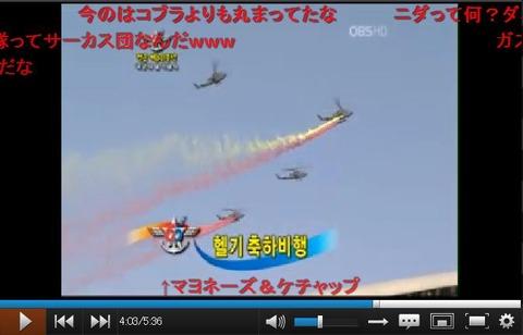 キムチ軍謎の空中ショー403
