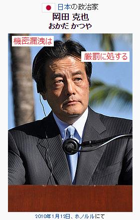 岡田克也wiki画像