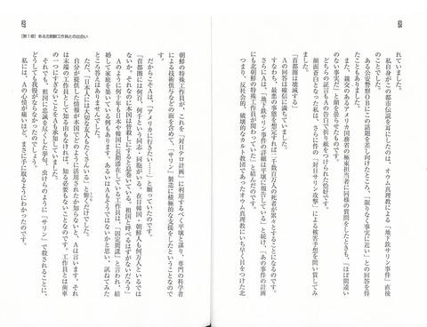 李鍾植「朝鮮半島最後の陰謀」2627