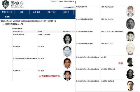 国際指名手配犯拉致警察庁3