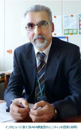 IAEA調査団レンティッホ団長