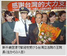 台湾観光団王金平